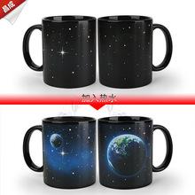 月亮地球变色杯 星空地球陶瓷杯 礼品定制 感温渐变色马克杯