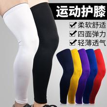 现货运动护膝保暖压缩护大小腿套户外篮球足球护具可批发定制代发