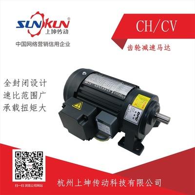 厂家直销 上坤 CH/CV齿轮铝合金减速电机 卧式速比3-1800可选