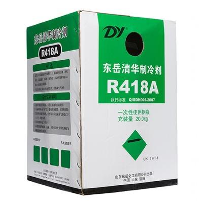 东岳R418A制冷剂  替代R22和R502制冷剂 批发 北京可自提