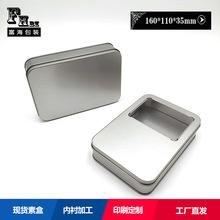 現貨銀色長方型鐵盒充電寶包裝盒剪刀美容工具開酒器套裝禮品盒子