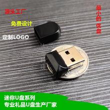 厂家直销 酷豆U盘 迷你U盘 可定制LOGO 便携防水 最小的礼品U盘