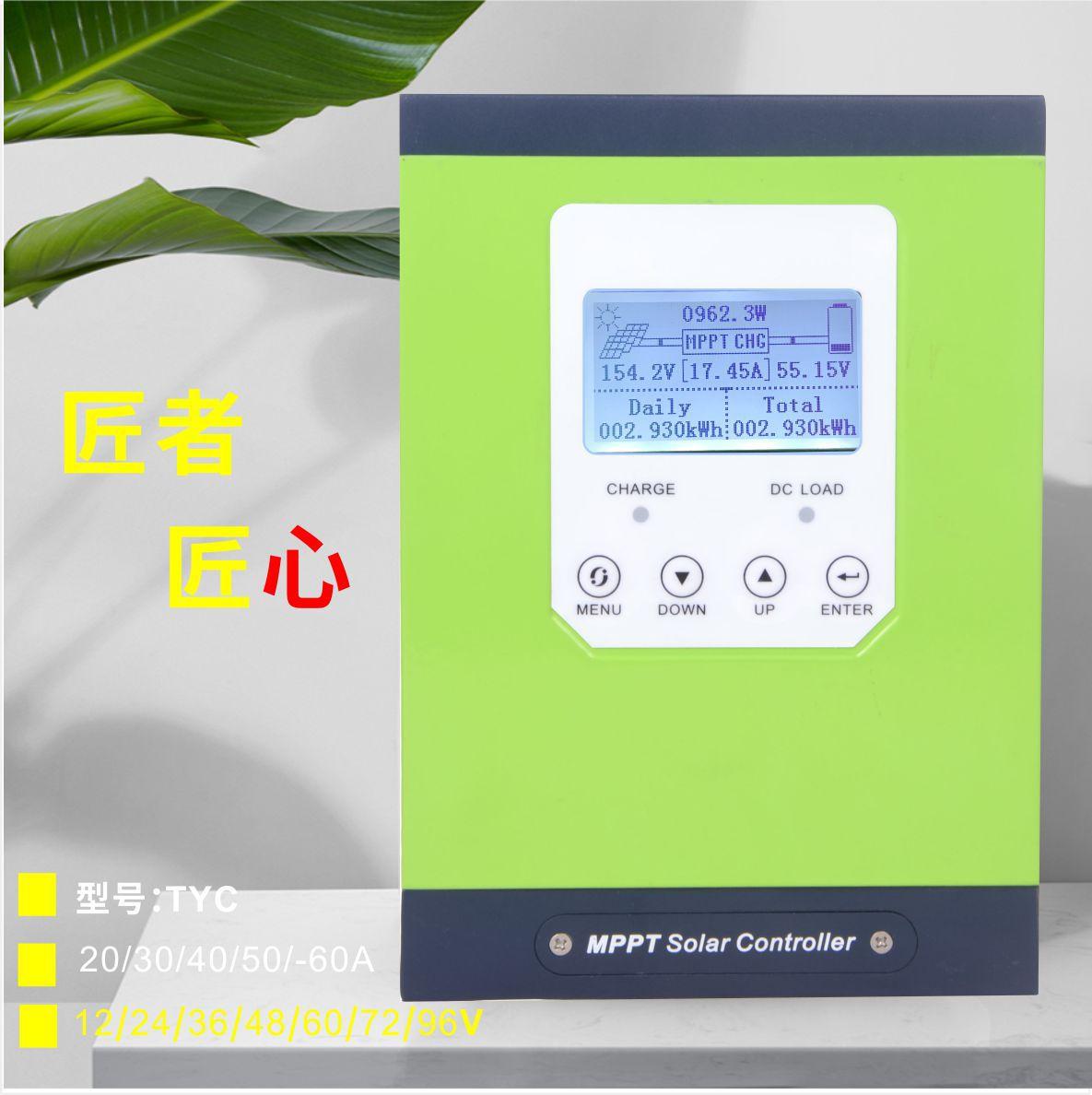 跨境20-60A太阳能控制器MPPT光伏板充电器LED智能路灯照明控制器