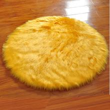 仿羊毛圓形地毯長毛絨臥室現代地墊床邊毯飄窗墊滿鋪 一件代發