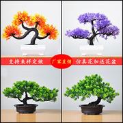 厂家直销迷你迎客松盆栽仿真植物批发摆件绿植家居盆景装饰仿真花