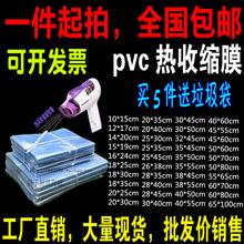 pvc熱收縮袋熱塑袋pvc收縮膜熱縮膜包鞋透明標簽膜筒膜封口包裝