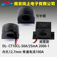 电流交流互感器微型精密 DL-CT10CL-50A/25mA 100A 150A 2000/1