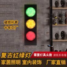 工業復古創意個性酒吧西餐廳紅綠燈磨砂鐵藝工程玻璃LED信號壁燈