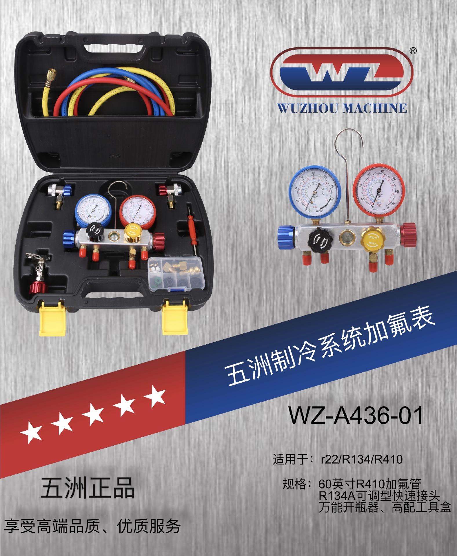 五洲,四通冷媒表组,四轮双表阀,R410/R134/R404/R22冷媒加注器