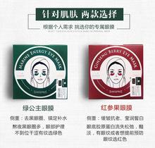 韩国香蒲丽眼膜60贴绿公主眼膜红参果面膜去黑眼圈眼袋淡化细纹。