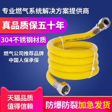 4分 304不銹鋼燃氣管 煤氣管 天然氣管 埋墻不銹鋼波紋軟管 廠家