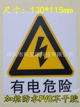 有电危险警示标签贴牌 PVC警告标志贴纸 有电注意安全不干胶标签