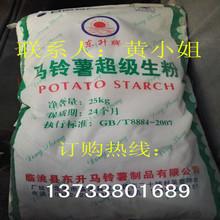 隆鑫生物科技公司供應直銷食品級馬鈴薯生粉,馬鈴薯淀粉價格實惠
