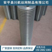 钢丝网电焊网建筑工地内外墙面抹灰防裂焊接镀锌电焊网钢丝网厂家