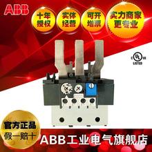 ABB 熱繼 熱繼電器 熱過載繼電器TA110DU-110 80-110A;82500490