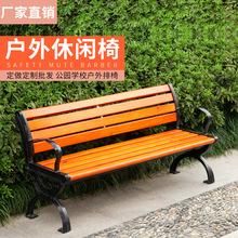 公園椅塑木戶外長椅園林廣場椅鑄鐵防腐實木靠背坐椅小區長凳廠家