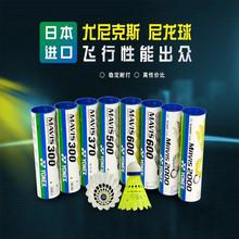 尤尼克斯6只裝耐打王尼龍球yonex訓練用球塑料球yy羽毛球2000