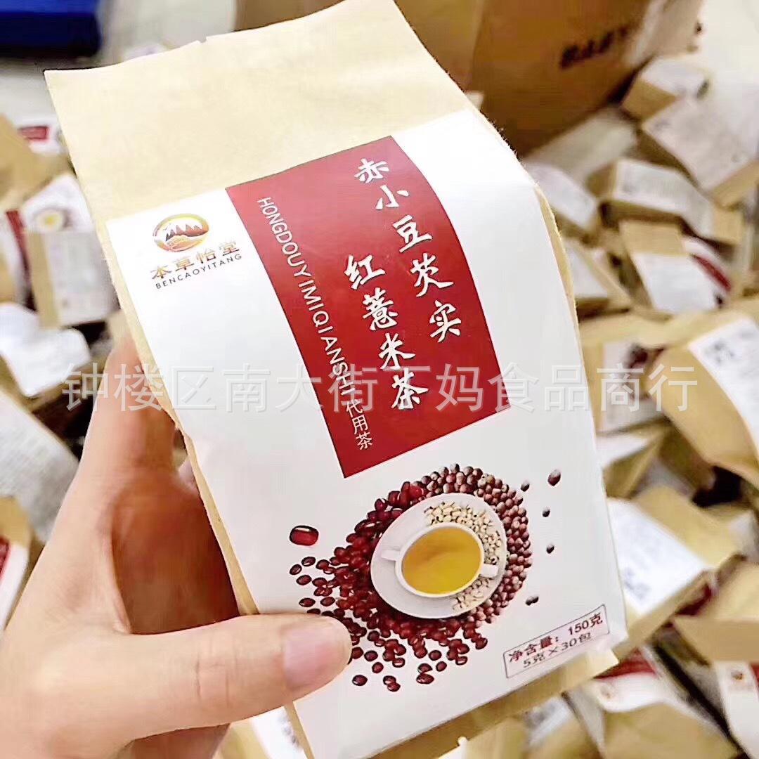 红豆薏米茶祛湿茶赤小豆芡实茶袋泡茶支持一件代发