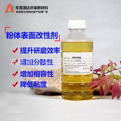炭黑粉体分散剂AD8098 澳达分散剂 降低粘度,提升分散性,固含量
