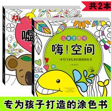 兒童涂色書全2冊嗨!空間/噓!秘密 3-8歲幼兒美術創意涂鴉大畫冊