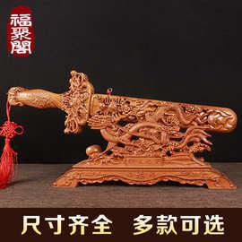 正宗肥城开光桃木剑斧子加座带底座镇宅辟邪摆件木雕刻装饰工艺品