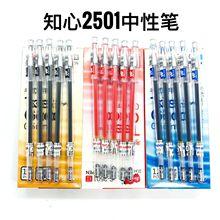 促销包邮 办公文具 知心中性笔 G-2501 考试专用 0.5MM 12支/小盒