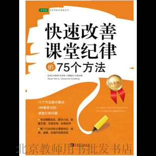 75 Ways to Quickly Improve Class Discipline China Youth Press Teacher's Book