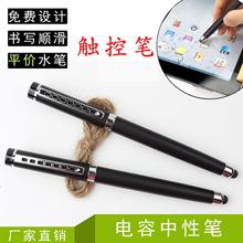 黑色电容笔 触控中性笔 触屏水性笔 可定制广告笔  半金属礼品笔
