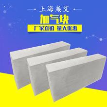廠家直銷 蒸壓混凝土砌塊加氣磚 建筑專用輕體塊 保溫隔熱輕質磚