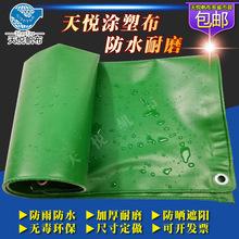 廠家定制防雨布加厚防水防曬耐磨篷布戶外苫布油布