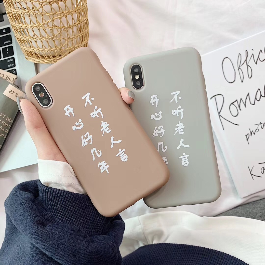 Lucky Fortune simple text for Apple x mobile phone shell iphone7/8 all-inclusive anti-fall 6splus personality tide