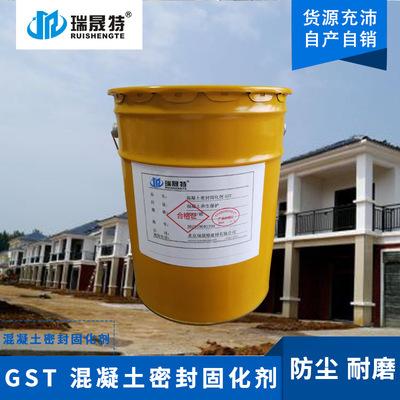 混凝土地坪密封固化剂 防尘耐磨增强 北京瑞晟特GST密封固化剂厂