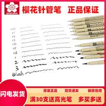 日本樱花针管笔 绘图勾线笔 漫画描边笔设计手绘笔绘图笔套装包邮
