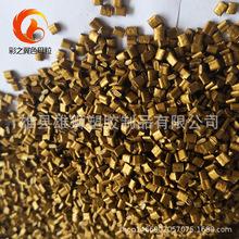 厂家直销金色母粒 注塑|吹塑|吹膜通用金黄色母料 土豪金色母粒