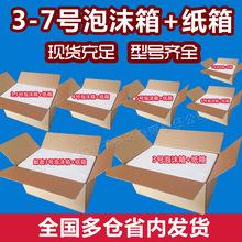 郵政泡沫箱3.4.5.6.7號泡沫箱帶紙箱套裝快遞防震保溫大號海鮮箱