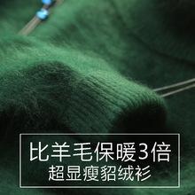 秋冬新款高领貂绒衫女加厚套头短款修身羊绒保暖针织打底貂绒毛衣
