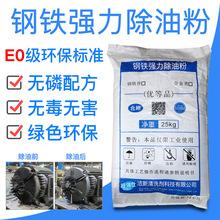 工业五金设备金属卧式搅拌机无磷中性酸性碱性脱脂剂消泡剂除油粉