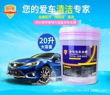 科爾奇洗車水蠟洗車液汽車泡沫清洗劑去污上光美容店用20L大桶裝