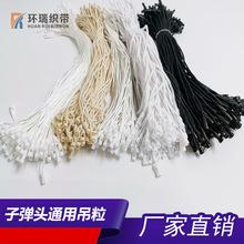 厂家直销吊粒 通用吊牌绳服装吊牌 子弹头涤纶棉绳蜡绳吊粒现货