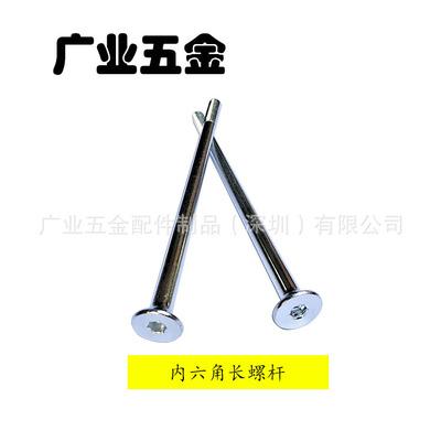 深圳厂家生产直销梅花圆头机螺钉圆头内六角螺丝杆沉头内六角螺杆