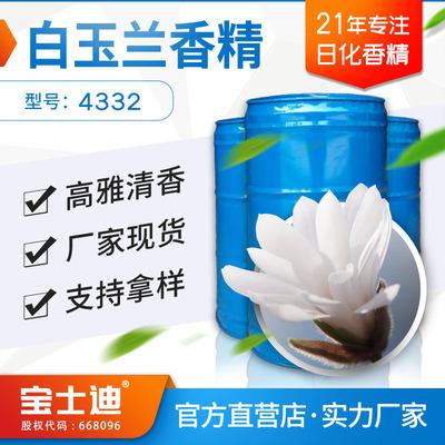 厂家现货供应白玉兰花香精 香气好 耐高温 适用范围广 编号:4332