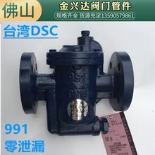 臺灣DSC型倒吊桶式疏水閥991 2 倒置桶式蒸汽法蘭疏水器DN25 DN20