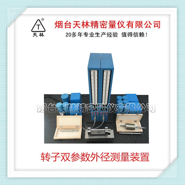 外径轴径检测高精度快速测量转子多截面精密测量仪器数显气电量仪
