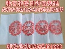 拷贝酥皮月饼纸 酥皮月饼包装纸 中秋月饼纸 酥皮纸约500张包邮