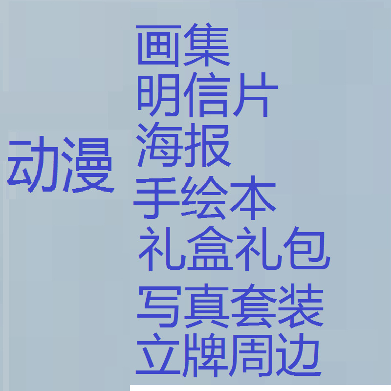 动漫设定画集动漫礼盒手绘本周边海报明信片立牌礼包批发一件代发