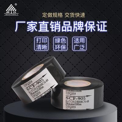 生产日期打印色带 乳制品专用色带 SCF系列 25*100 打码带-96