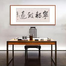 新中式客厅书房办公室挂画李绍周书法宁静致远横幅装饰国画