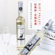 厂家现货小瓶冰酒女士甜酒甜白葡萄酒水果酒375ml批发代发OEM定制