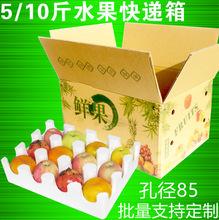 5斤苹果石榴快递包装纸箱12格泡沫托盘10梨子水果打包泡沫箱防摔
