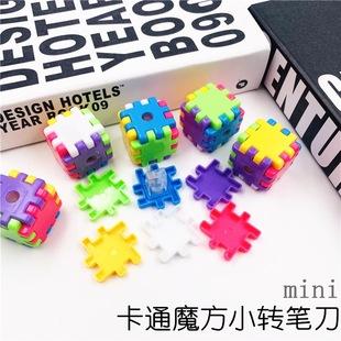 Creative Stationery Cartoon Rubik's Cube Small Pencil Sharpener Children's Gift Manual Pencil Sharpener Can Splicing Rubik's Cube